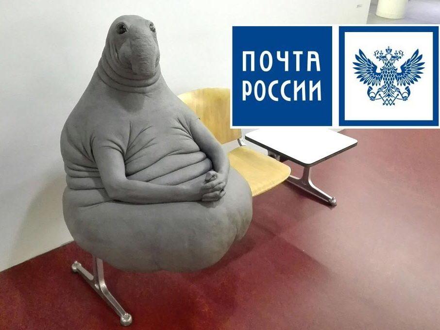 Почта россии ленивец приколы картинки, картинки для